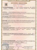 sertifikat-tyumenteplolux